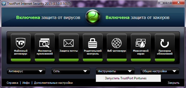 TrustPort Internet Security 2013 1ПК 180 ДНЕЙ