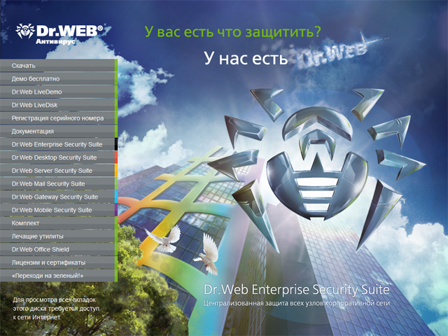 Dr.Web Security Space 1year1PC +150deys + 1 Mobile gift
