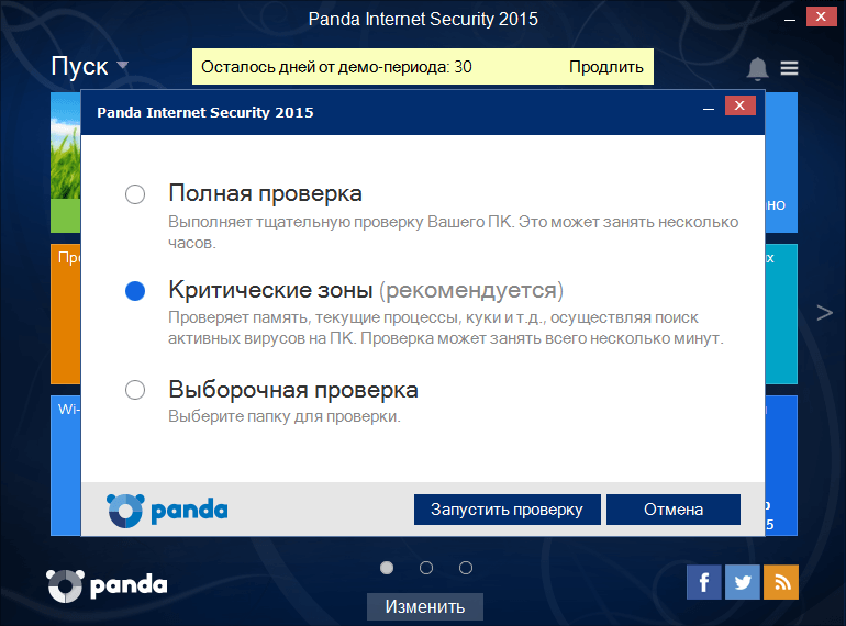 Panda Internet Security 2015 1 ПК 1 ГОД REGION FREE