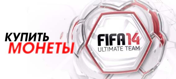 FIFA 14 Ultimate Team Coins - МОНЕТЫ (PC) +5%! БЫСТРО