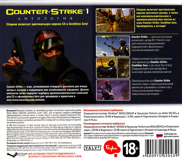 АНТОЛОГИЯ CS 1.6 — Counter-Strike: 1.6 + 6 игр (STEAM)