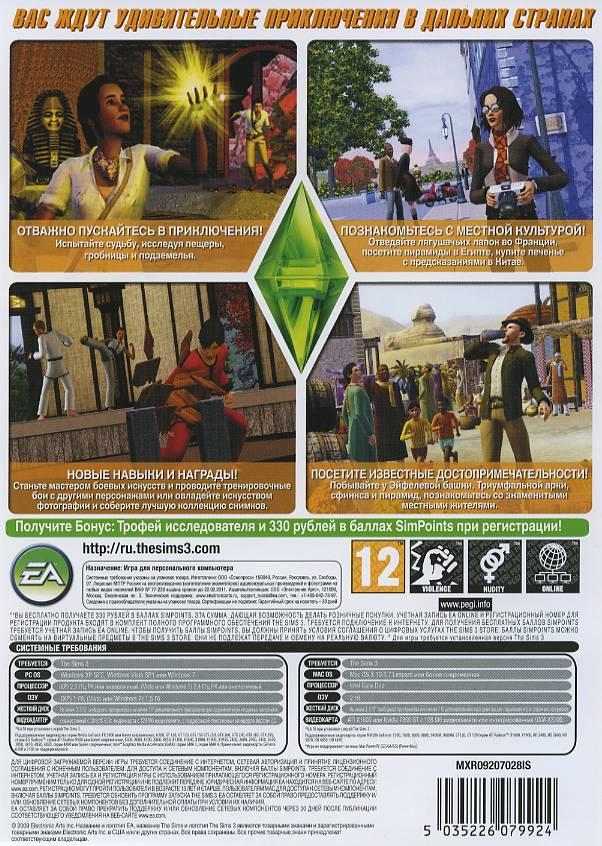 Упряжка дела мороза поделки. Ключ активации The Sims 3 В сумерках.