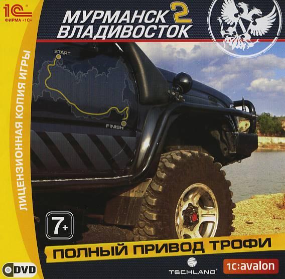 Полный Привод Трофи Мурманск–Владивосток 2 (RUS) +++ Оплачивая данный