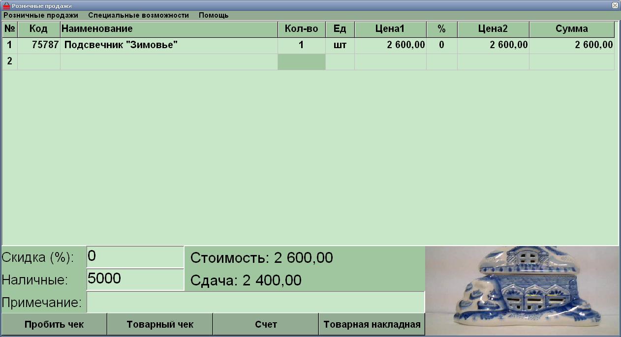 CLIENT SHOP 3.59 СКАЧАТЬ БЕСПЛАТНО