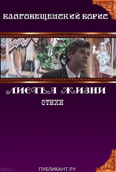 Борис Благовещенский. Листья жизни.