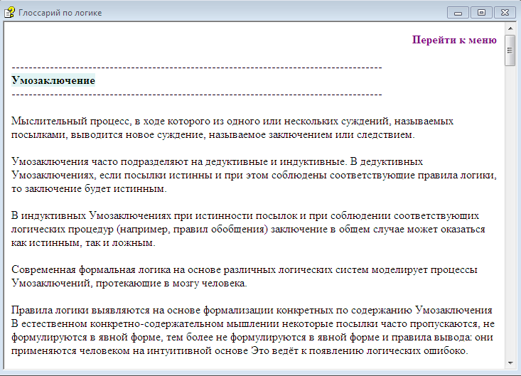 Скомпилированный справочник - глоссарий по логике.  Не содержит надоевших всем сокращений и ошибок грамматики.