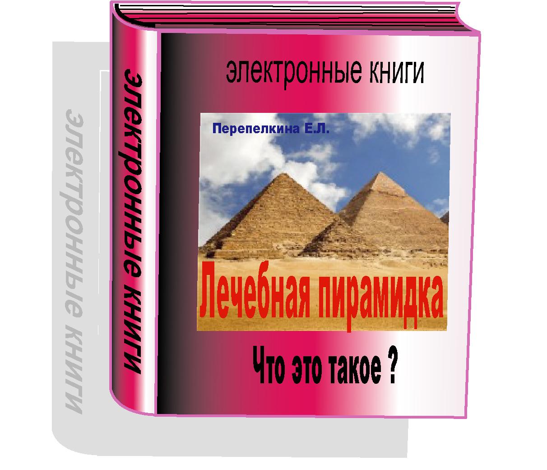 Пирамида своими руками скачать книгу бесплатно