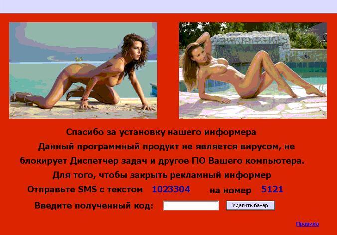 kak-udalit-porno-reklamu-s-rabochego-stola