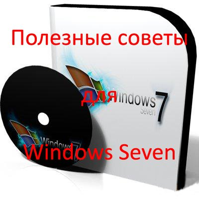 Useful tips and secrets of Windows 7