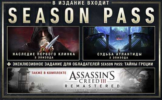 ASSASSINS CREED ODYSSEY: GOLD EDITION / UPLAY / RU-CIS
