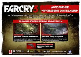 FAR CRY 3 +LOST EXPEDITION (ПРОПАВШ.ЭКСПЕДИЦИИ)REG.FREE