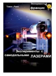 Т. Рапп Эксперименты с самодельными лазерами
