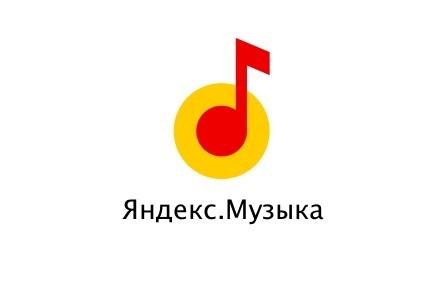 Яндекс музыка код активации