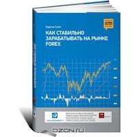 Как стабильно зарабатывать на рынке FOREX»