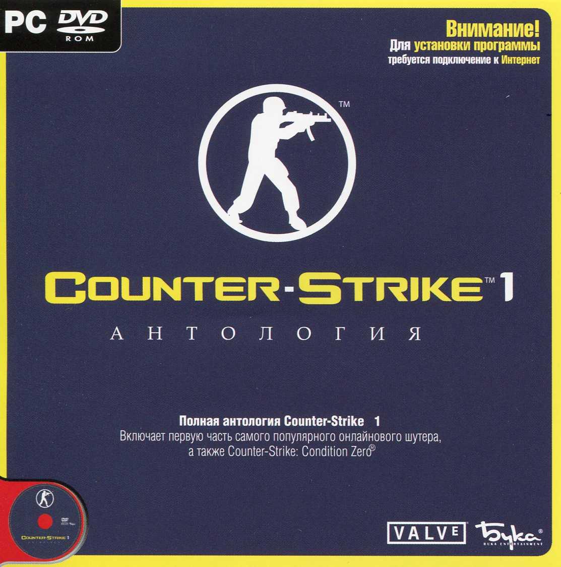 Ключи и пин-коды Игры Steam ключи активации Counter-Strike Counter