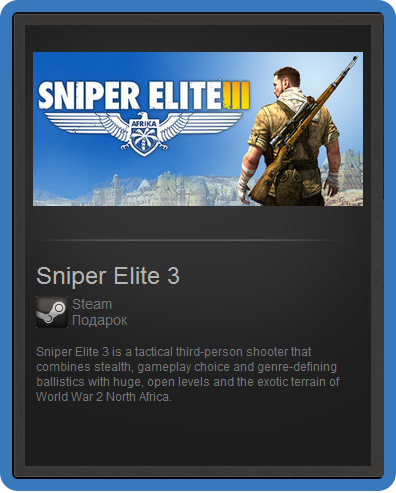 Sniper Elite 3 (ROW) - steam gift + present + discount