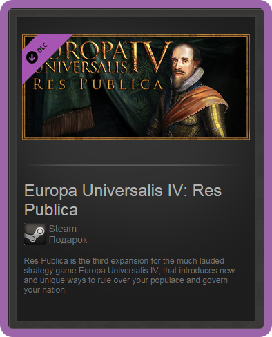 Europa Universalis IV: Res Publica (ROW) - steam gift
