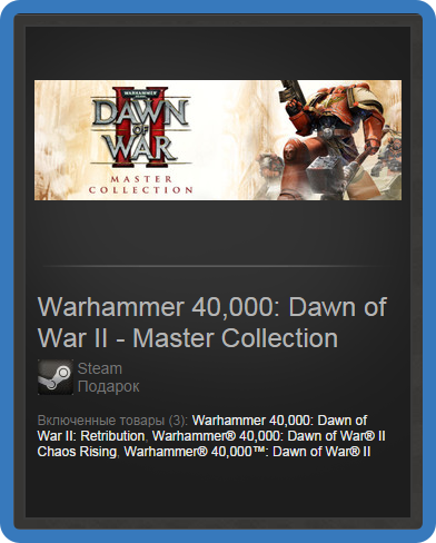 Warhammer 40,000: Dawn of War II Master Collection ROW