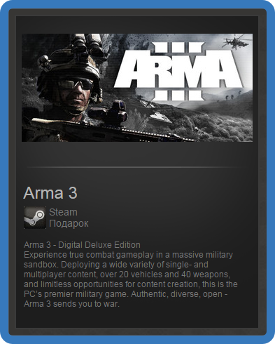 Arma 3 - Digital Deluxe Edition (ROW) - steam gift