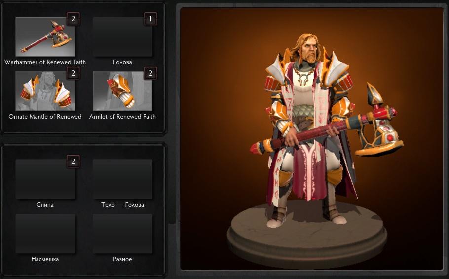 Купить Dota 2 - Armor of Renewed Faith [Omniknight].