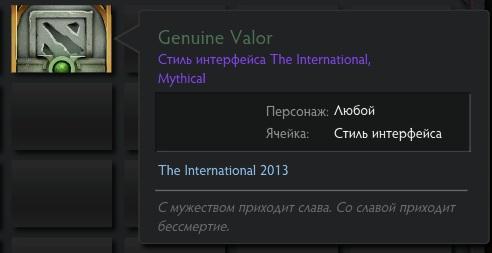 Купить Dota 2 - Genuine Valor (Интерфейс) [Mythical].