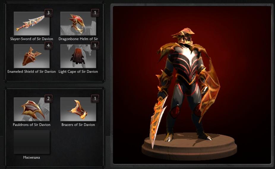 Купить Dota 2 - Armor of Sir Davion [Dragon Knight].