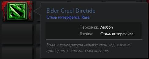 Купить Dota 2 - Cruel Diretide (HUD) [Rare](Стиль интерфейса).
