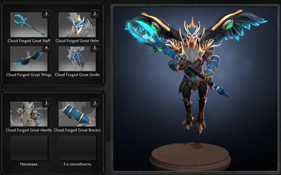 Купить Dota 2 - Cloud Forged Battle Gear [Skywrath Mage].