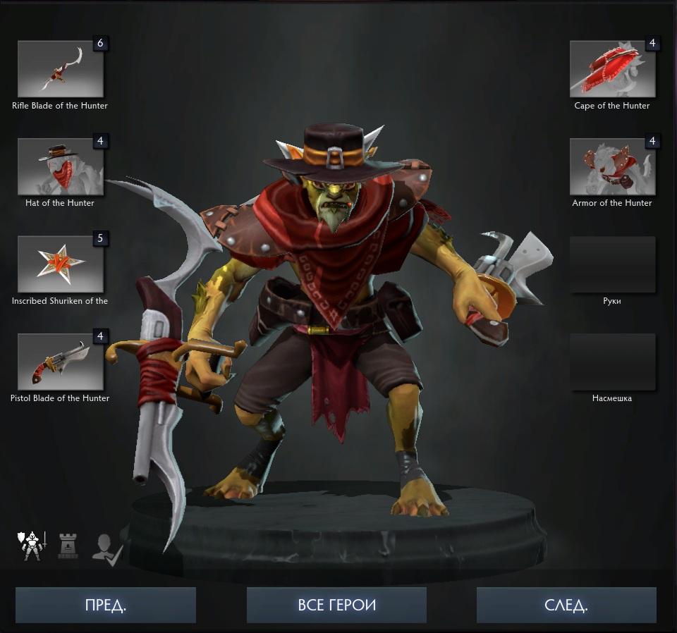 Купить Dota 2 - Hunter with No Name [Bounty Hunter].