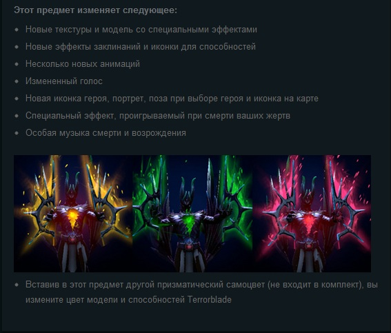 Buy Dota 2 - Fractal Horns (Arcana) [Terrorblade] and download