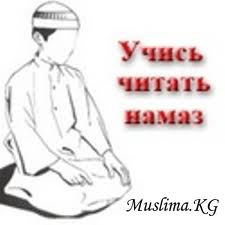 Phrases namaz (transcription and translation into Kazakh Russo.)