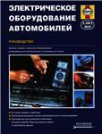 ...понять принцип работы электрических электронных систем автомобиля.