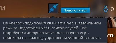 Гайд как выключить BattleNET в World of Warcraft (UP)