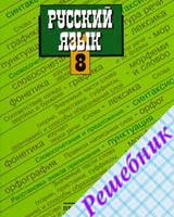 решебник по русскому языку класс ладыженская зелёный учебник