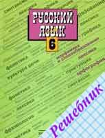 класса 6-го языку ладыженская русскому по решебник