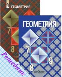 Геометрии по класс гдз геометрия 8