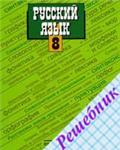 Гдз По Русскому Языку 9 Класс Тростенцова Просвещение
