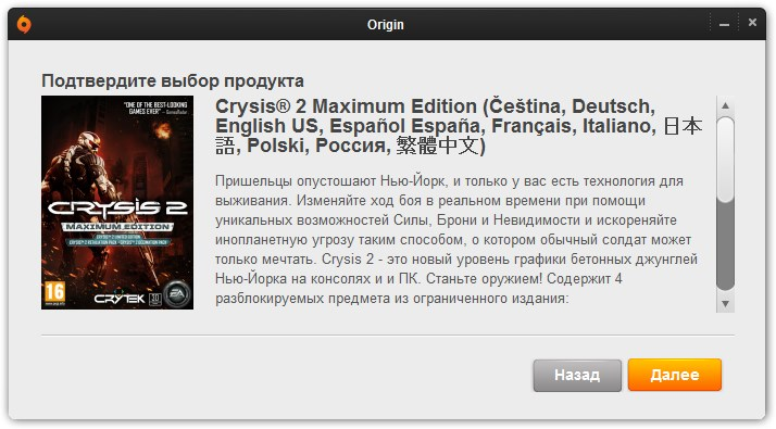 Crysis 2 Maximum Edition EU / USA (Worldwide / Origin)