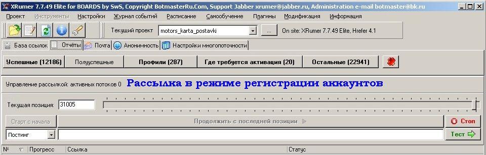 База досок для xrumer плохое продвижение сайтов