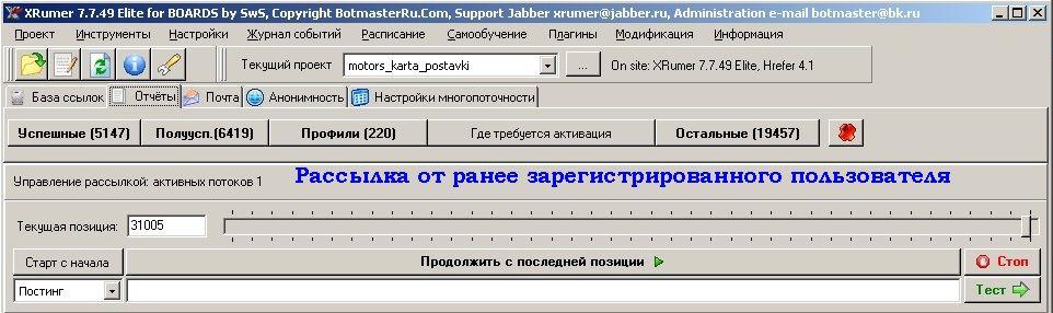 Xrumer базы досок объявлений помогаем продвижение сайтов ярославль, начать продвижение сайта putnik/fta