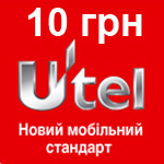 UTEL (Укртелеком) - Ваучер 10 гривень +ПРОМО-КОД