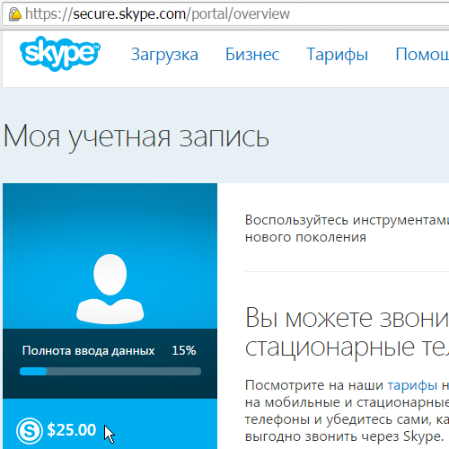 Skype.com 25 usd ОРИГИНАЛЬНЫЕ СКАЙП ваучеры тут