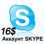 New SKYPE Account 16.0$ + New Email + Discount 26%