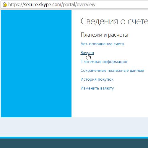 Skype.com 15 usd ОРИГИНАЛЬНЫЕ СКАЙП ваучеры тут 15$=5*3