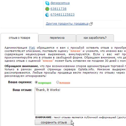 Skype.com 20 usd ОРИГИНАЛЬНЫЕ СКАЙП ваучеры тут 20$=5*4
