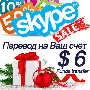 Transfer $6,00 SKYPE + discount 15% - Top up you Skype