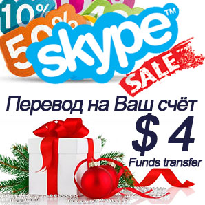 Transfer $04,00 SKYPE Discount 22% - Top up Skype