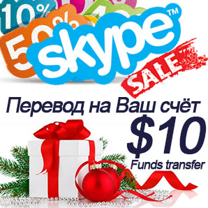 Transfer $10,00 SKYPE + discount 21% - Top up you Skype