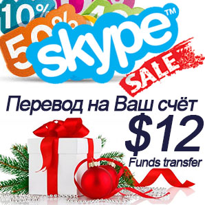 Transfer $12,00 SKYPE Discount 32% - Top up Skype