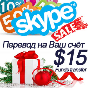 Transfer $15,00 SKYPE + discount 25% - Top up you Skype